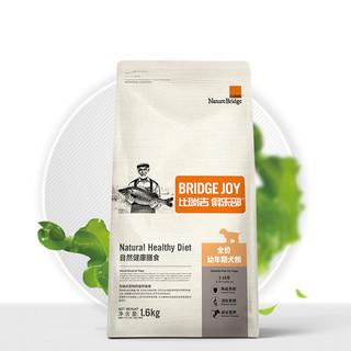 Nature Bridge 比瑞吉 俱乐部系列 自然健康膳食全价幼犬狗粮 1.6kg