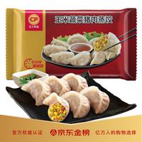 正大(CP) 玉米蔬菜猪肉蒸饺 690g 30只装 饺子 煎饺 火锅食材 早餐方便菜