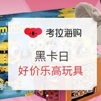 促销活动:考拉海购 黑卡日 乐高玩具会场