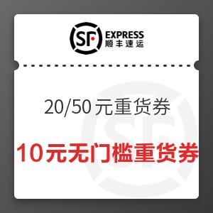 移动端 : 顺丰速运 10元、20元、50元重货寄件券