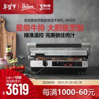 Thimax/膳美師 牛排機多功能家用 全自動雙面加熱 三明治機 HRG1013