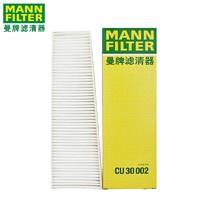 MANNFILTER 曼牌 CU30002 單效空調濾清器