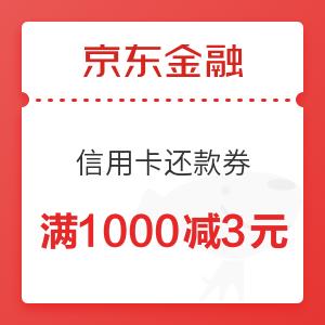 京东金融 满1000减3元信用卡还款权益卡