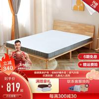 8H床垫 小米青少年健康护脊床垫MQ Air 1.5M 1.8M黄麻独立袋弹簧床垫 流光灰 1200*1900