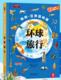 《地图立体百科版:环球旅行》
