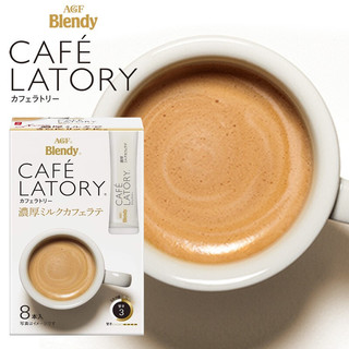 AGF Blendy布兰迪 速溶三合一 牛奶拿铁 速溶咖啡 10g*8支