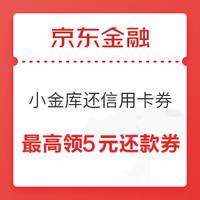 京东金融 会员特权 领1~5元小金库还信用卡券