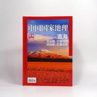 中國國家地理雜志 雄渾大西北系列合集分冊之青海專輯 對邊疆,它像內地 文化地理知識旅游書籍