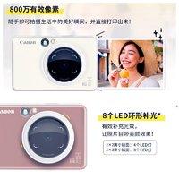 Canon 佳能 瞬彩 ZV-123 手机照片打印机 拍照版