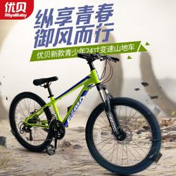 优贝(RoyalBaby)铝合金24寸21速避震山地车儿童自行车