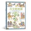 古文明地图(了解古文明、世界史不可或缺的工具书)浪花朵朵