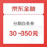 京东金融 分期商城年货节 领30~350元分期白条券