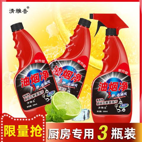 清雅香油污净除油剂油烟净500g*3瓶 厨房清洁剂抽油烟机除油剂