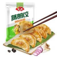 Anjoy  安井   玉米蔬菜猪肉蒸煎饺   920g  *5件
