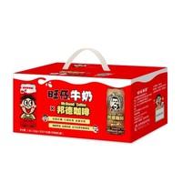 88VIP:Want Want 旺旺 旺仔牛奶+邦德咖啡 240ml*(9+3)罐 *2件