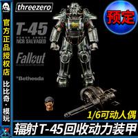 Threezero 輻射T-45NCR 回收動力裝甲1/6 3A可動人偶手辦【預定】