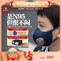 飞利浦防细菌透气防雾霾电动透气可循环N95级智能儿童口罩礼盒款