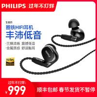 Philips/飞利浦Fidelio S301入耳式有线HIFI耳机圈铁耳机