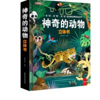 《神奇的动物立体书》
