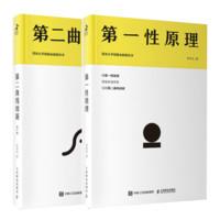 包邮 第一性原理+第二曲线创新第2版 李善友 混沌大学创新必修教科书