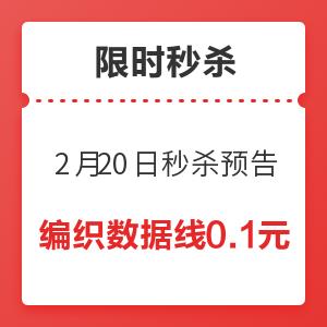 限时秒杀:2月20日秒杀预告,节后复工0.1元抢好物!