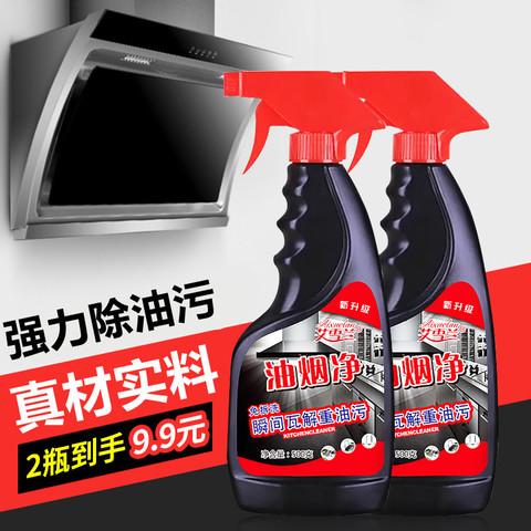 厨房去油神器强力清洁剂去重油污净洗抽油烟机清洗剂去污除油2瓶