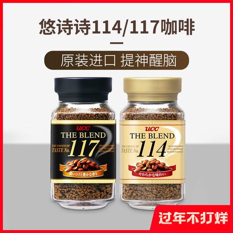 日本进口ucc速溶咖啡114/117纯黑咖啡罐装组合悠诗诗无蔗糖咖啡粉