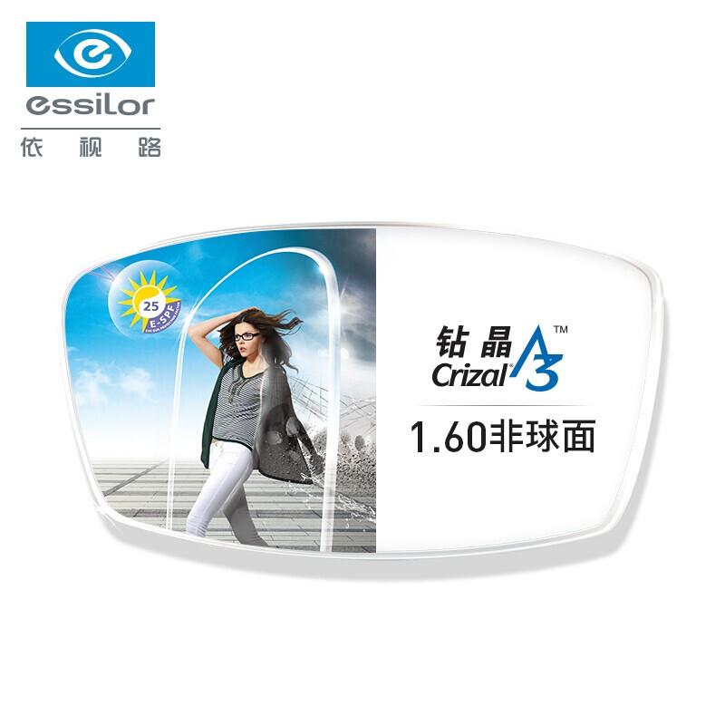 essilor 依视路镜片 钻晶A3 1.60折射率 非球面镜片2片+赠镜框