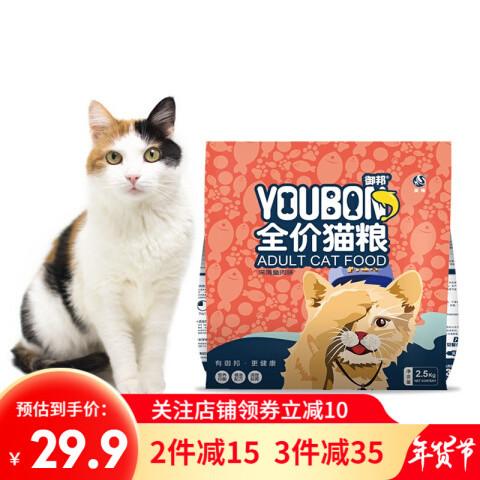 御邦猫粮20斤5斤成幼通用全种全营养猫粮冻干鱼干猫粮2.5kg10kg 御邦成猫粮2.5kg(5斤) *3件