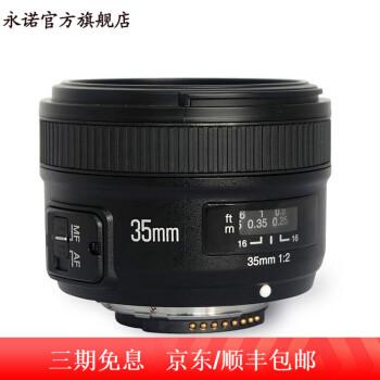 YONGNUO 永诺 YN35mm F2N 数码单反相机镜头人像镜头