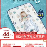 嫚熙嬰兒涼席兒童席子幼兒園夏季冰絲新生兒寶寶透氣嬰兒夏涼用品