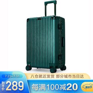 奢选SHEXUAN 铝框24英寸万向轮拉杆箱旅行箱男女防刮拉丝复古行李箱 7022墨绿色