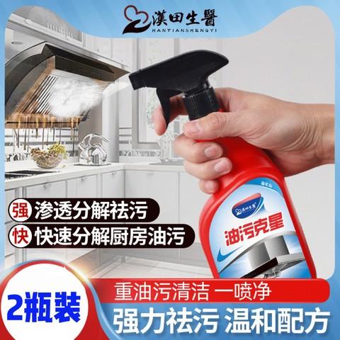 汉田生医抽油烟机清洗剂去油污神器厨房强力清洁剂油渍油烟净重油