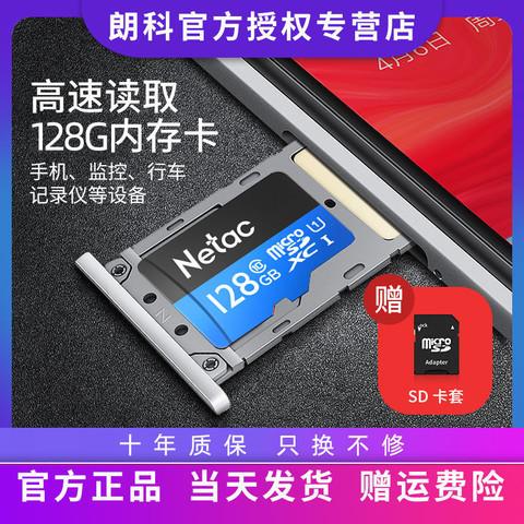 Netac 朗科 存储卡 128GB