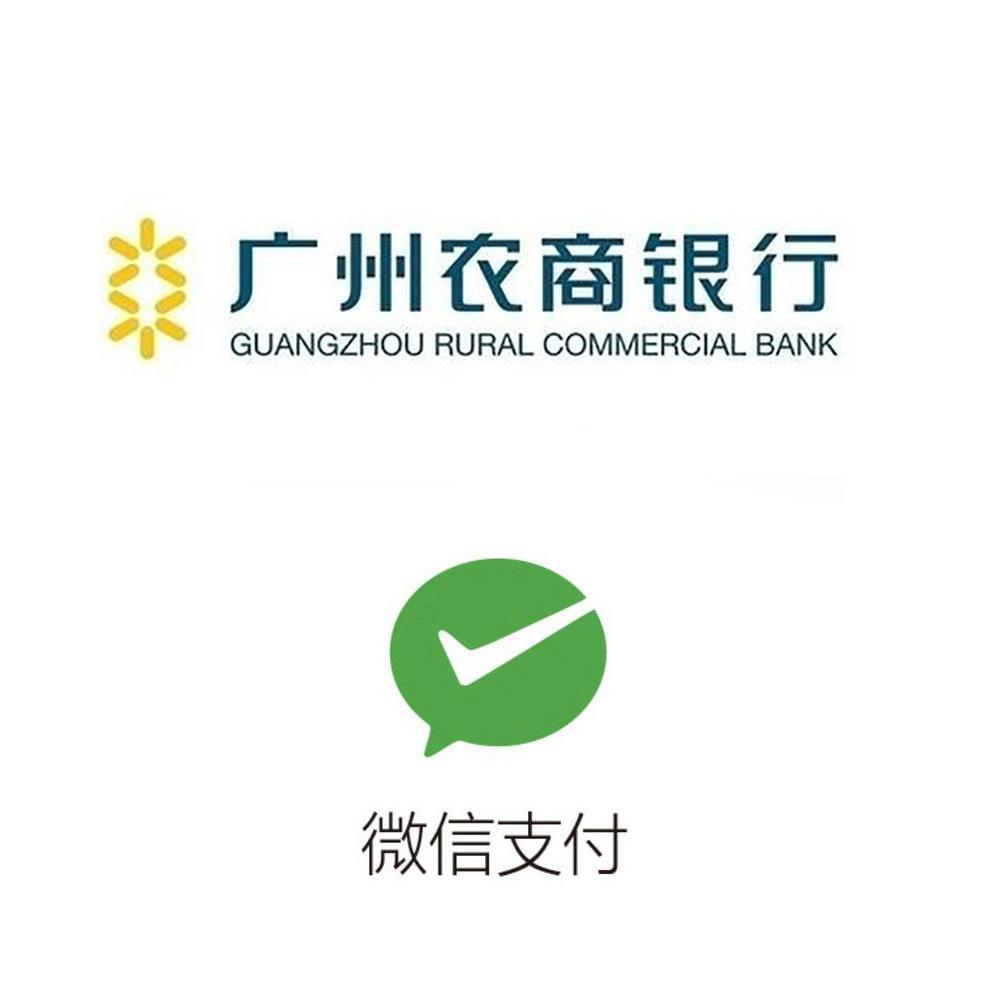 微信专享 : 广州农商银行 X 携程/滴滴/话费充值/还款等 微信支付优惠