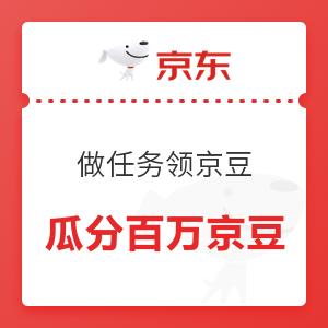 移动专享 : 京东 2.22日 做任务爱奇艺会员、百万京豆免费领