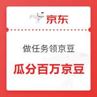 移动专享:京东 2.22日 做任务爱奇艺会员、百万京豆免费领