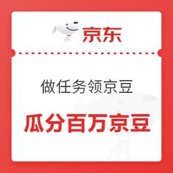京东 2.22日 做任务爱奇艺会员、百万京豆免费领