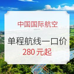 没有屏蔽节假日!国航 华东始发 国内单程特价机票(6月30日前可订)