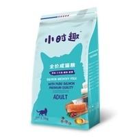 麦富迪 小时趣 全价三文鱼鳀鱼蛋黄 全期猫粮 2.5kg