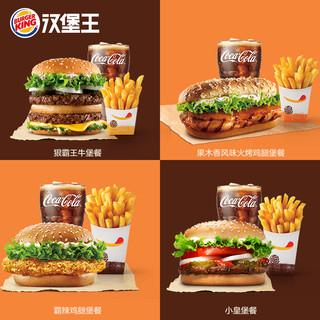 汉堡王 超值尝鲜单人餐 单次兑换券 电子券 优惠券