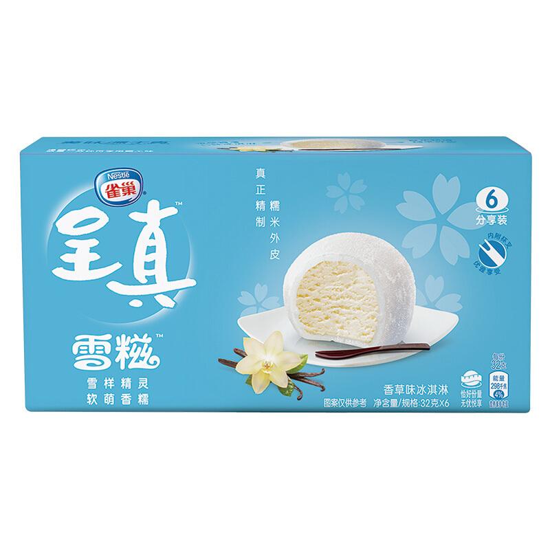 Nestlé 雀巢 雀巢呈真 冰淇淋 雪糍香草味雪糕 32g*6支
