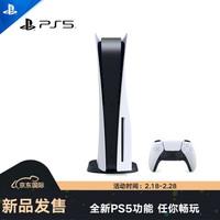 索尼(SONY)Play Station 5高清家用游戏机 PS5体感游戏机 日版 光驱版