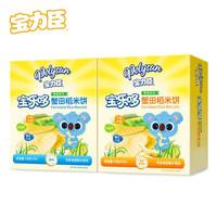 宝力臣 宝宝米饼50g(12袋/盒)儿童零食 香蕉味+原味
