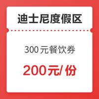 立省100元!上海迪士尼度假区 300元餐饮代金券