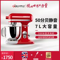 乔立 7500厨师机静音家用小型7L和面机商用奶油搅拌机打面机鲜奶机