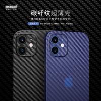 麦麦米 iPhone 12手机壳苹果12mini手机壳超薄碳纤维纹保护套新款凯夫拉纹路创意男款 苹果12黑色