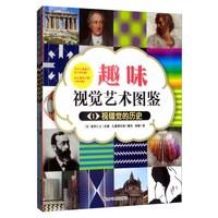 《趣味視覺藝術圖鑒 視錯覺》(套裝共3冊)