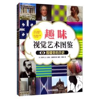 趣味视觉艺术图鉴 视错觉(套装共3册)