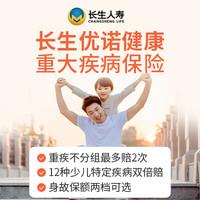 长生优诺健康重大疾病保险